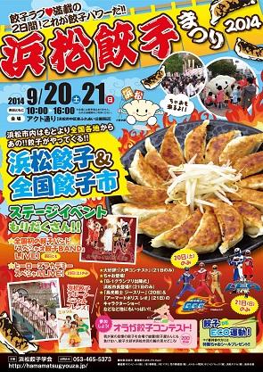 matsuri2014_poster.jpg