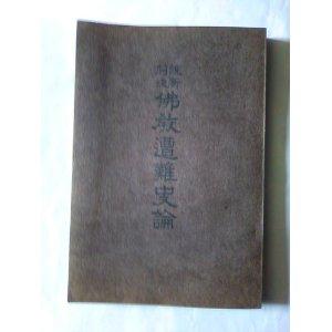 仏教遭難史論
