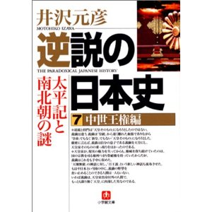 逆説の日本史7