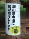2014_0831あいかわ公園0021