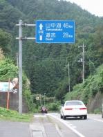 2014_0920同志みち山中湖_標識