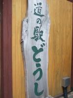 2014_0920同志みち_道の駅1