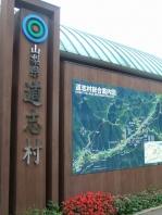 2014_0920同志みち_道の駅2