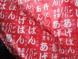 2014_0920同志みち山中湖0053
