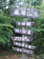 2014_0922大垂水_高尾山0035