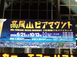 2014_0922大垂水_高尾山0068
