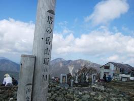 2014_1018塔の岳0012