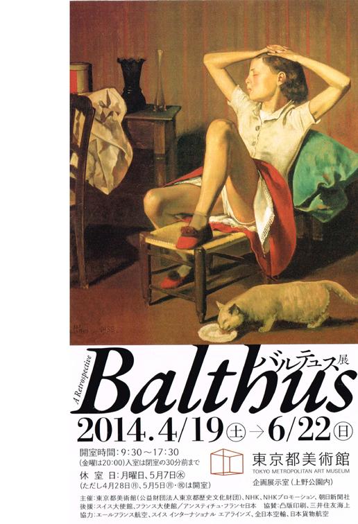 バルテュス展の半券