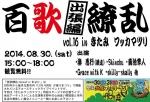 百歌繚乱 in ワッカマツリ