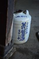 萬代屋醤油瓶