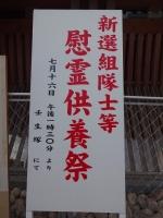 新選組慰霊祭2014