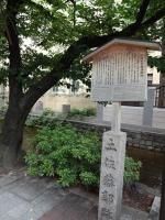 土佐藩邸跡地