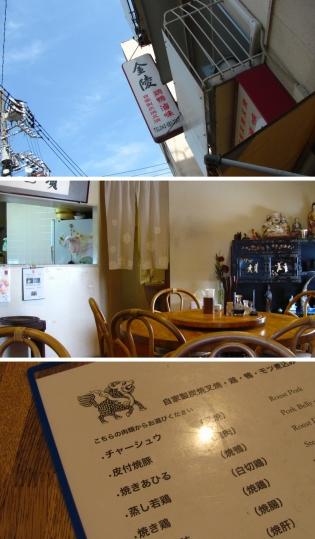 金陵、二種盛り丼(チャーシュウアヒル丼(叉焼鴨飯)1