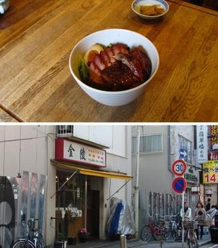 金陵、二種盛り丼(チャーシュウアヒル丼(叉焼鴨飯)3