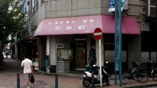 レストラン喫茶プラム、ハンバーグエッグ1