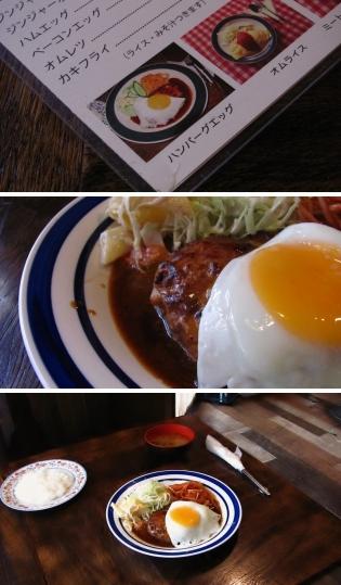 レストラン喫茶プラム、ハンバーグエッグ3