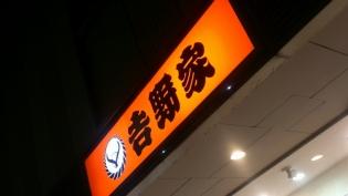 吉野家で期間限定牛バラ野菜焼定食(並盛)1