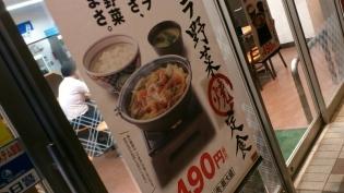 吉野家で期間限定牛バラ野菜焼定食(並盛)2