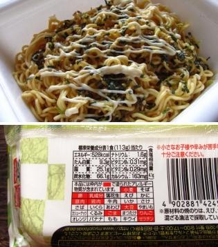 明星 一平ちゃん夜店の焼そば わさびマヨ 醤油味(発売年月 2014年04月)3