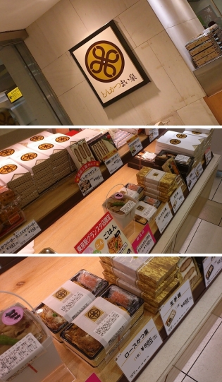 東京駅グランスタ、まい泉ロースかつ重1