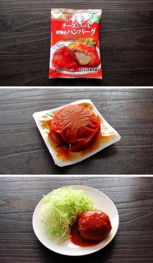HEINZ(ハインツ)チーズとろける粗挽きハンバーグ3