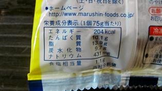 マルシン3種のチーズハンバーグ5