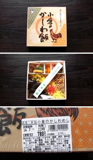 東京駅、駅弁屋祭、北九州駅弁(株)伝承小倉のかしわ飯 3