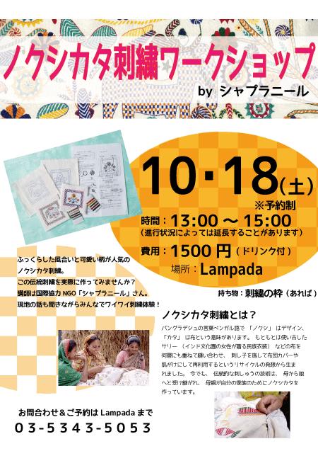 20141018ノクシカタ刺繍ワークショップ