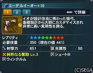対戦闘機強弓
