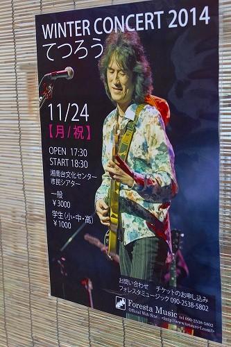 てつろうウインターコンサート2014