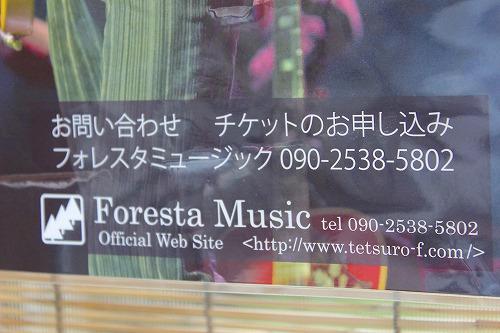 てつろうウインターコンサート2014-2