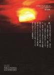 87-88_hyoushi4.jpg