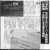週刊SPA記事1