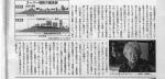 週刊SPA記事2