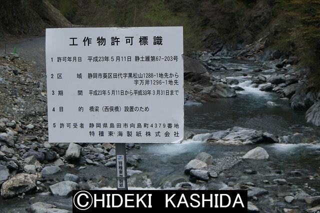 西俣橋看板