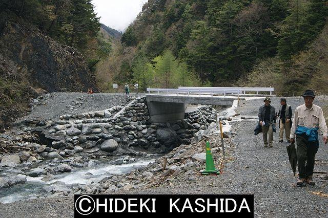 西俣橋を渡る