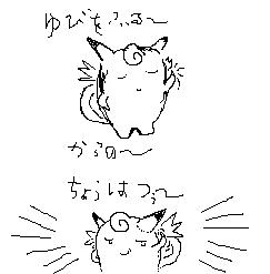 指振り karano 挑発