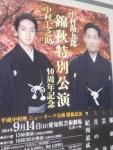 2014錦秋公演