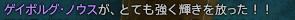 新生14 339日目 とてつよ!