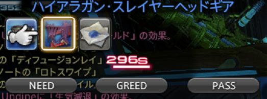 新生14 358日目 およよよよ!?