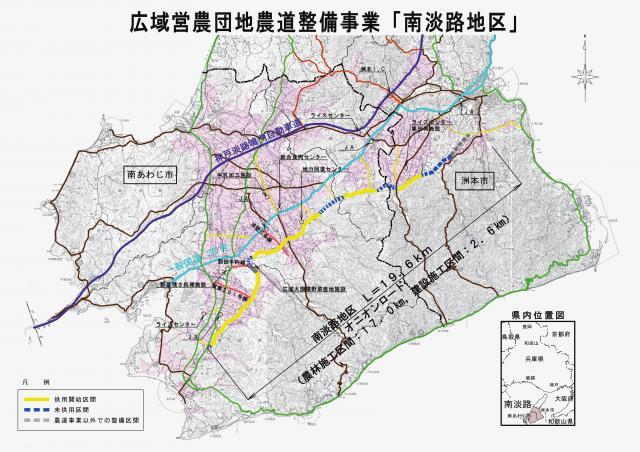 広域営農団地農道整備事業「南淡路地区」