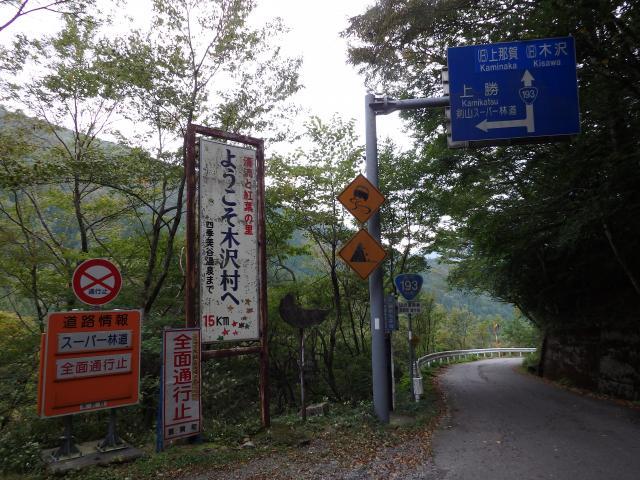 トンネルを抜けると木沢村
