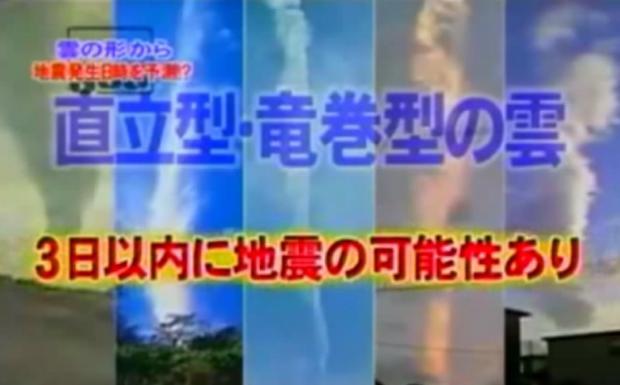地震雲と称する画像つきの地震予告デマ