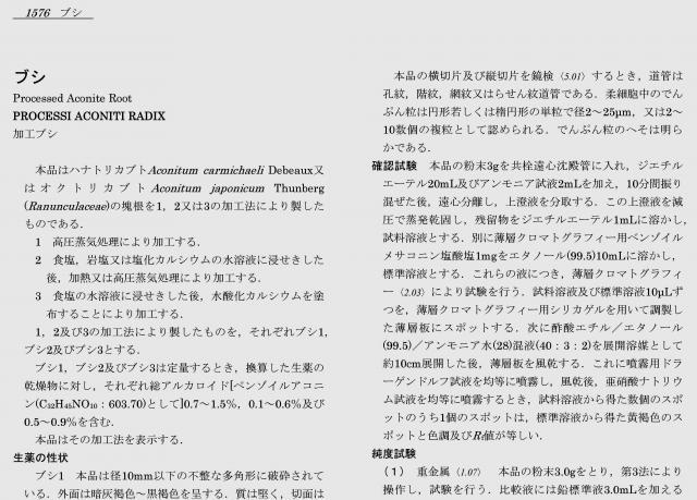 トリカブトは日本各局法に収載される生薬