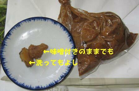キクイモ味噌漬け (3)
