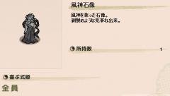 式姫_風神石像