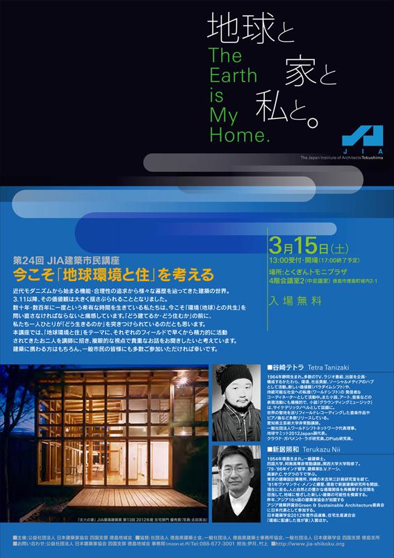 JIA-Earth-A4-Line.jpg