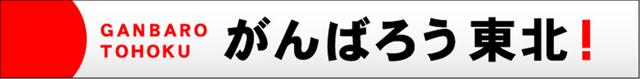頑張ろう東北! 応援バナー 青森県 秋田県 岩手県 宮城県 山形県 福島県 東北 全国