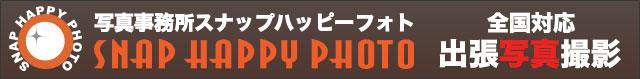 青森県 弘前市 写真館 カメラマン フリーカメラマン 出張 写真 撮影 イベント 行事 祭り 七五三 神社 同行