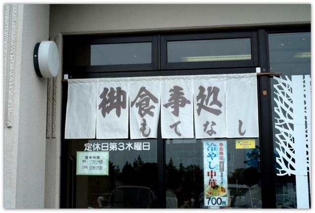 青森県 平川市 尾上町 猿賀神社 さるか荘 御食事処 もてなし ピリ辛味噌ラーメン 味噌カレー牛乳ラーメン
